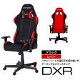 人気商品!レーシングバケットシートデザイン デラックスレーサーチェア DXR (BKN/RDN) 2色対応【smtb-k】【w4】