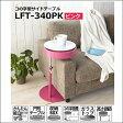 アップダウン機能付き コの字型サイドテーブル LFT-340PK ピンク色【smtb-k】【w4】【セール】