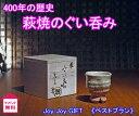 和食 日本酒 【還暦祝】 萩焼ぐい呑み(白) 山口県萩 四百年の歴史 木箱入り