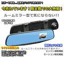 【タイプ3】ルームミラー型ドライブレコーダー(検索ワード ド...