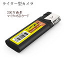 【送料無料・税込み】ライター 型 カメラ TB-M8v2.0 200万画素 マイクロSDカード 簡単...