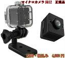 【送料無料・税込み】SQ-12HD 正規品 本物 1080P 超小型 ミニ mini スパイ spy...