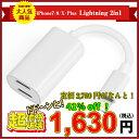 【送料無料・税込み】iPhone 7/8/x Lightni...