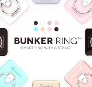 EssentialsBunkerRing〈正規品〉バンカーリング【新全8色】スマートフォン・タブレットPCを指1本で保持・落下防止・スタンド機能・着脱可能〈ヤマトネコポス便配送〉