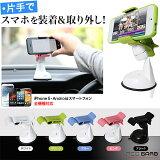 車載ホルダー スタンド (正規品全5色) スマホiPhone5s/iPhone6/GALAXY/Nexus7対応!各社スマートフォン用 Xperia Z/AX/GX、AQUOSなど