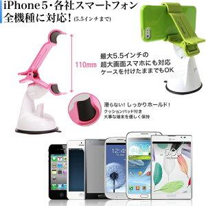 iPhone6・各社Androidスマートフォン対応車載ホルダー【NEWモデル!片手でスマホをセット&外しできる】XperiaZ/AX/GX、GALAXY、AQUOSPhone、REGZAPhone、Mediasなどに!5.5インチ大画面のGalaxyNote2まで対応真空吸盤で車のダッシュボードに直接取り付け