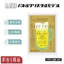 【訳あり商品】LEDパネル クリスタルモデル A0 / A1 / A2サイズ 屋内仕様 在庫限り c13-rgb-a2