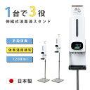 【あす楽●POINT5倍還元】 日本製 消毒液スタンド アルコールディスペンサー
