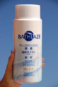 薬用入浴剤 バスラーゼ 1350g