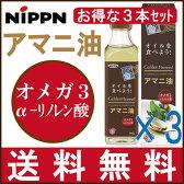 【即納】3本セット!!【送料無料】オイルを食べよう!日本製粉(ニップン)『NIPPNアマニ油(亜麻仁油)(186g×3本)』