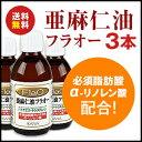 【送料無料】亜麻仁油フラオー(アマニ油)230g 3本セット◯必須脂肪酸/α-リノレン酸◯