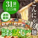【送料無料】こんにゃくラーメン 特別お試しセット 計31袋(全15種類)こんにゃく麺/低カロリー/蒟蒻麺/ダイエット/糖質制限