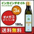 【送料無料】インカグリーンナッツ・インカインチオイル 3本 180g◯サチャインチオイル/オメガ3脂肪酸(a-リノレン酸)配合/美容/健康◯