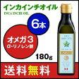 【送料無料】インカグリーンナッツ・インカインチオイル 6本 180g◯サチャインチオイル/オメガ3脂肪酸(a-リノレン酸)配合/美容/健康◯