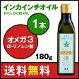 【送料無料】インカグリーンナッツ・インカインチオイル 1本 180g◯サチャインチオイル/オメガ3脂肪酸(a-リノレン酸)配合/美容/健康◯