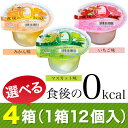 【送料無料】ブルボン 食後の0kcal 48個(12個入り×4箱)