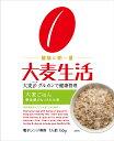 大麦生活 大麦ごはん 1箱(150g)×10箱