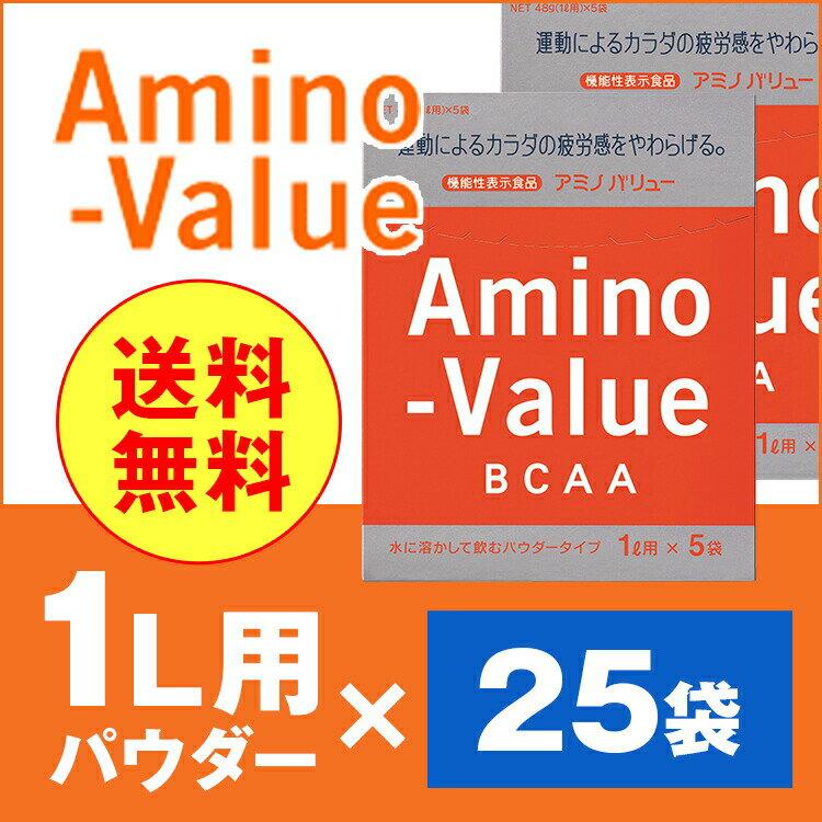 大塚製薬 アミノバリューパウダー8000 1L用粉末(48g)×5袋入×5箱 送料無料