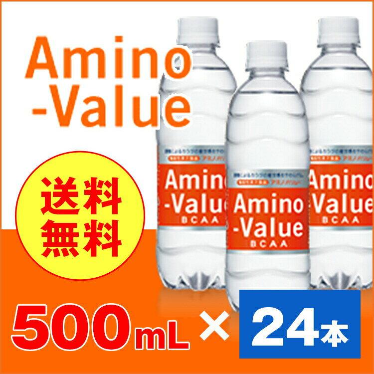 大塚製薬 アミノバリュー4000 500ml×24本入 送料無料