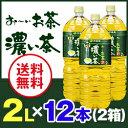 【送料無料】おーいお茶 濃い茶 2L×2箱(12本)≪伊藤園≫