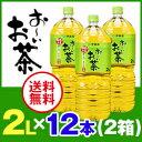 伊藤園 おーいお茶 緑茶 2L×2箱(12本) ※北海道 沖縄 離島は別途送料864円が必要となります