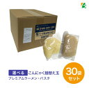 レトルト蒟蒻麺 麺のみ 替え玉 選べる 140g×30袋 ナ...