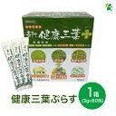 自然の恵み 青汁 健康三葉ぷらす 3g×60包 大麦若葉 明日葉 緑茶 抹茶 ビフィズス菌 酵素 ユーグレナ 送料無料