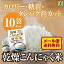 【メール便・送料無料】 乾燥こんにゃく米 40g×10袋糖