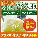 レトルト蒟蒻麺 麺のみ (替え玉) 140g×30袋 ナカキ食
