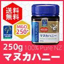 【送料無料】マヌカヘルス ニュージーランド社 マヌカハニーMGO250+ 250g コサナ