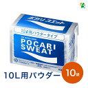 大塚製薬 ポカリスエット 10L用パウダー(粉末)×1ケース(10袋) 送料無料 キャッシュレス ポイント還元