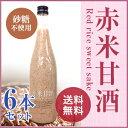 【送料無料】赤米甘酒 1本(775g)×6本セット 甘酒/米麹/砂糖不使用/ノンアルコール/あまざけ 《ベストアメニティ》