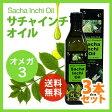 【送料無料】サチャインチオイル Sacha Inchi Oil 270g×3本セット インカインチオイル/オメガ3/コールドプレス/エクストラバージンオイル 《研光通商》