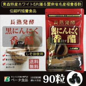 長熟発酵 黒にんにく香醋 90粒 約1ヶ月分 サプリメント 送料無料 メール便
