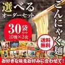 こんにゃくラーメン 選べるオーダーセット 10種×3食(計30袋) 送料無料 こんにゃく麺