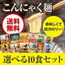 えらべる こんにゃく麺(ラーメン・うどん・焼きそば・パスタ)選べる10袋セット ダイエッ