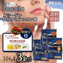 【送料無料】イトコラ コラーゲン低分子ヒアルロン酸 60日×3袋セット 井藤漢方製薬 コラーゲン 粉末 ヒアルロン酸