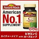 ネイチャーメイド(NatureMade) ビタミンC withローズヒップ 80粒 大塚製薬