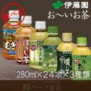 伊藤園 おーいお茶 280ml×72本(24本×3ケース)ペットボトル 選べる3箱セット  よりどり 選り取り 【 送料無料 】