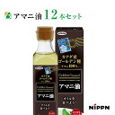 ニップン(日本製粉)アマニ油 186g×12本セット 亜麻仁油 あまに油 アマニオイル オメガ3 オイル α-リノレン酸 送料無料