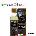 ニップン(日本製粉)アマニ油 186g×24本セット(1ケース) 亜麻仁油 あまに油 アマニオイル オメガ3 オイル α-リノレン酸 送料無料