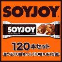 ★【送料無料】SOYJOY(ソイジョイ) 選べる10種セット...