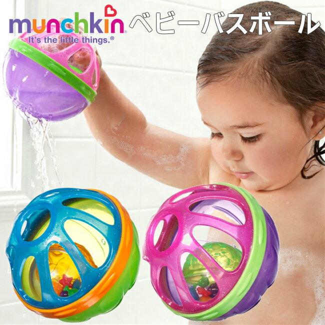 munchkinベビーバスボールブルーピンクバスボールボール水遊びお風呂プールバストイ知育玩具赤ちゃ