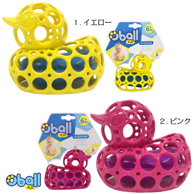 Oballオーボールオーダッキーバストイバスグッズアヒルおふろのおもちゃ浮くおもちゃお風呂玩具出産祝
