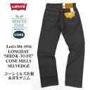 リーバイス501 Levi's 501-1931 生デニム コーンミルズ 赤耳 セルビッチ シュリンクトゥフィット CONE MILLS Shrink-to-Fit LONGDAY メンズボトムス ジーンズ 501 /LIV80