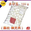 まゆ玉(国産繭100%)繭枕補充用100g 初絹 アーダン シルク 化粧品 アーダン化粧品