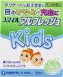 【第3類医薬品】スマイル アルフレッシュキッズ 10ml(スマイル 目薬・洗眼剤/目薬/小児用)