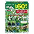 ヤクルト 私の青汁 4g×60袋(大分県産大麦若葉使用)[ヤクルト 大麦若葉青汁]