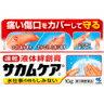 【第3類医薬品】サカムケア 10g[サカムケア 皮膚の薬/しもやけ・あかぎれ/液体ばんそう膏]