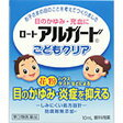 【第3類医薬品】アルガード こどもクリア 10ml(アルガード 目薬・洗眼剤/目薬/小児用)